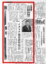 060712 日本経済新聞