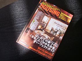 月刊ハウジング01