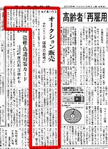 060331 日本経済新聞