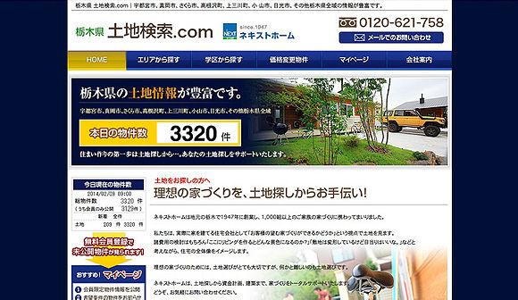 栃木県 土地検索.com