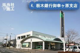 栃木銀行御幸ヶ原支店