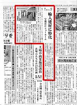 060907 日本経済新聞s