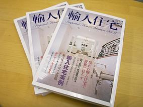 輸入住宅 2007 (1)