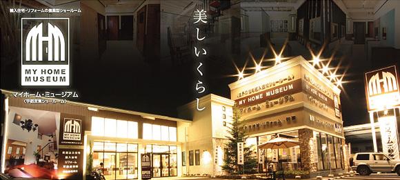 輸入住宅・リフォームの提案型ショールーム マイホーム・ミュージアム