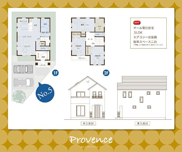 No.5区画【南仏プロヴァンス・スタイル】平・立面図