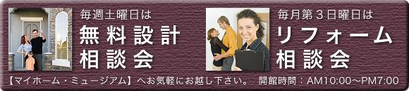 無料設計相談会&リフォーム相談会