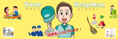 daikou-top