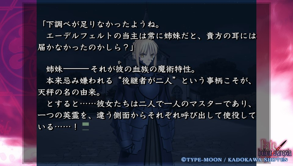 Fateホロウその1 (23)