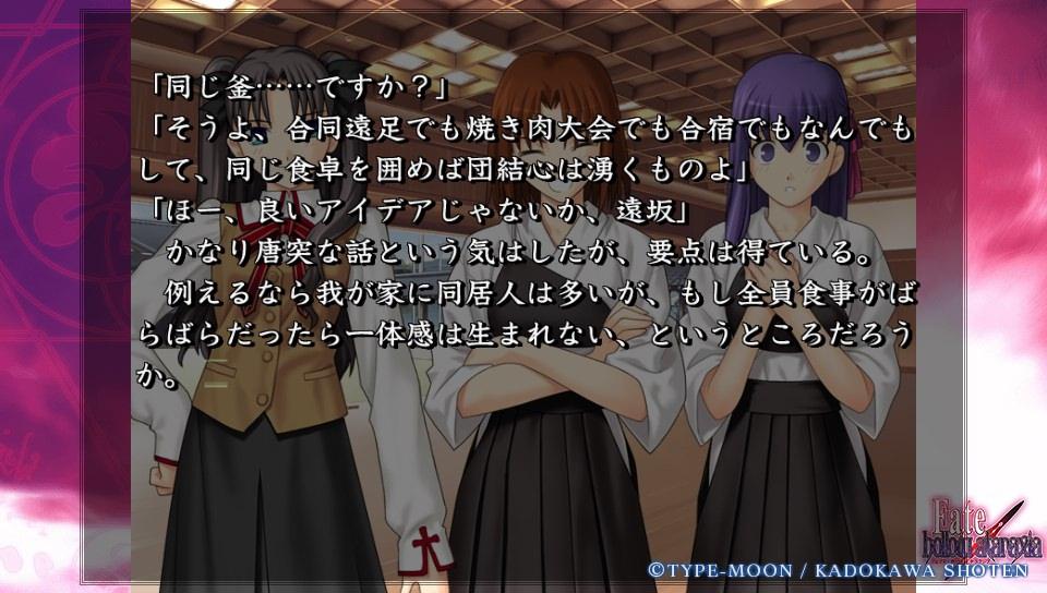Fateホロウその3 (122)