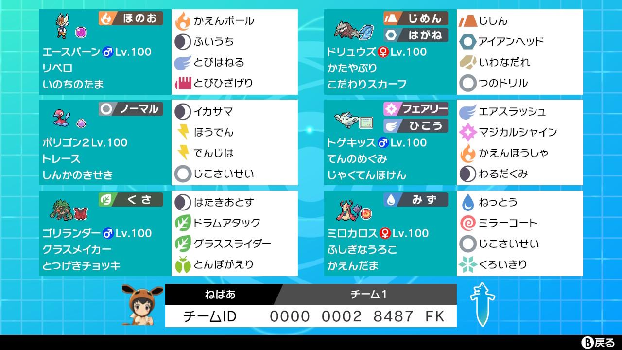 ポケモン剣盾レンタルチーム2020年7月