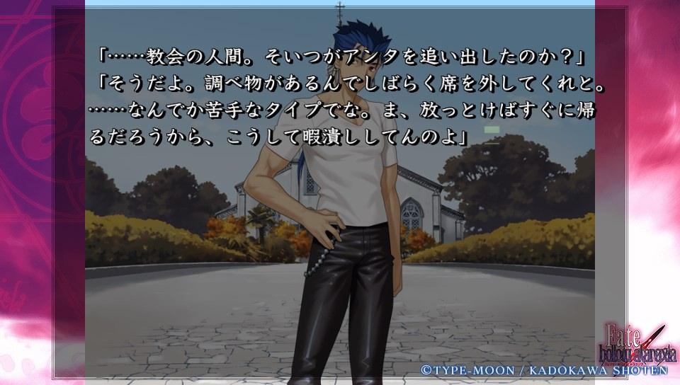 Fateホロウその1 (92)
