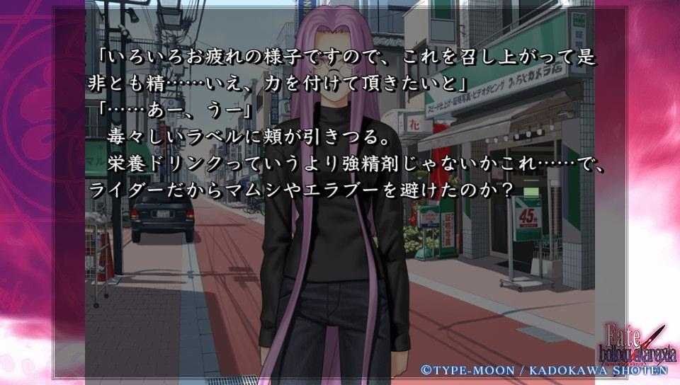 Fateホロウその5 (55)