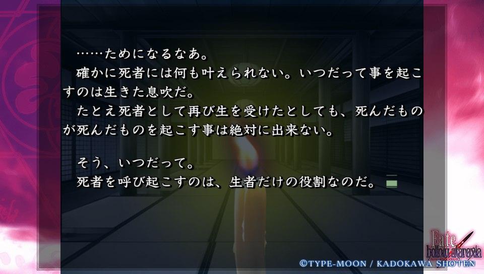 Fateホロウその1 (14)