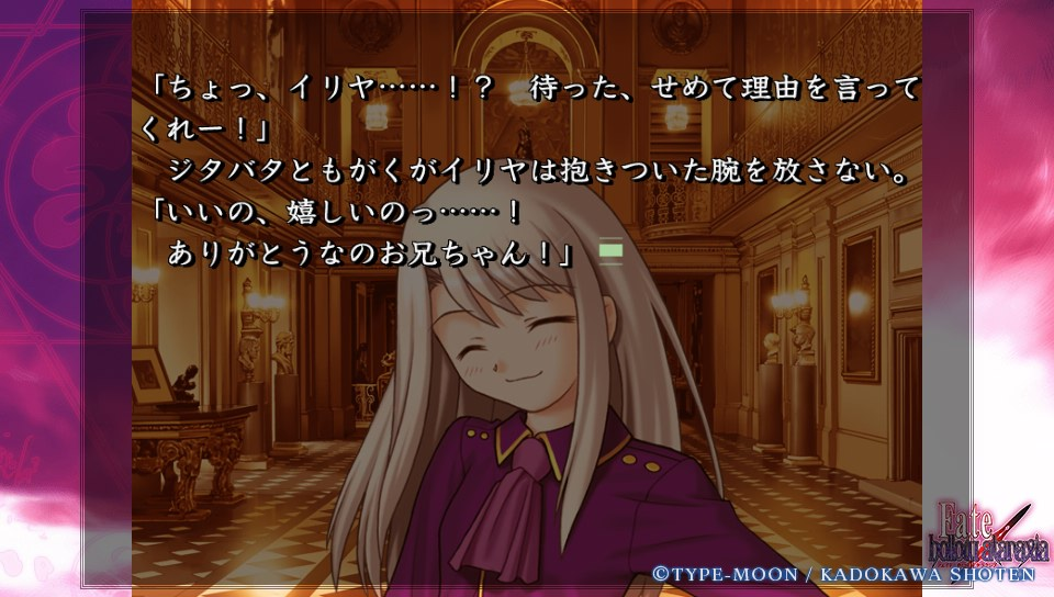 Fateホロウその3 (64)