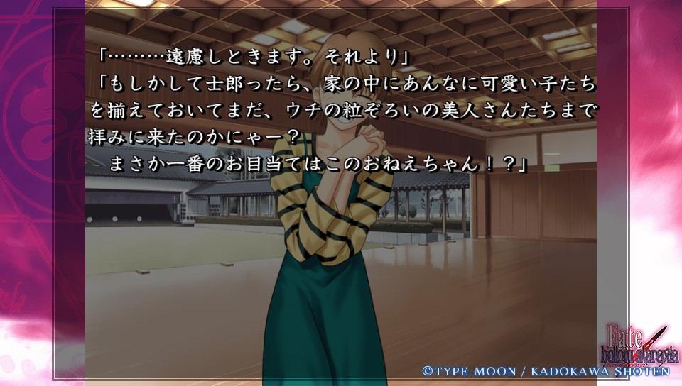 Fateホロウその5 (60)