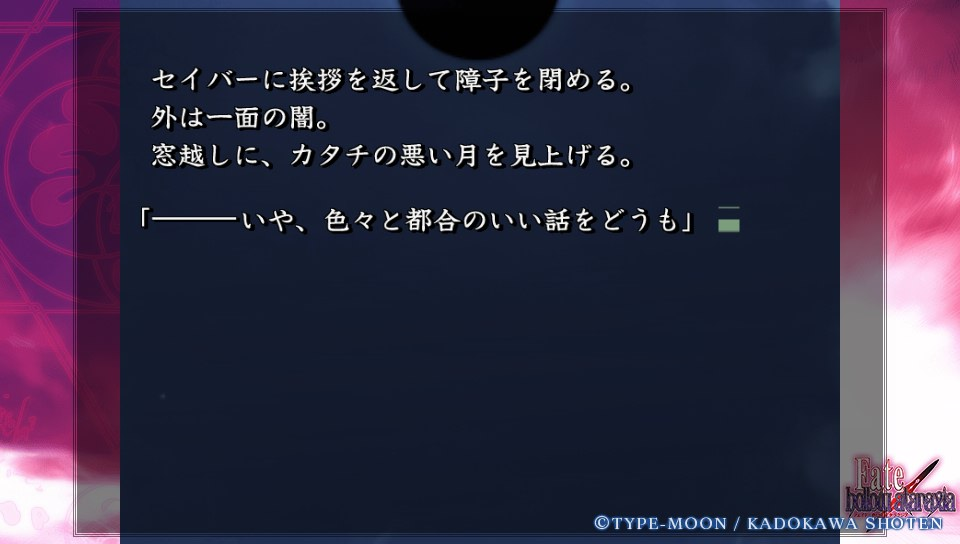 Fateホロウその1 (53)