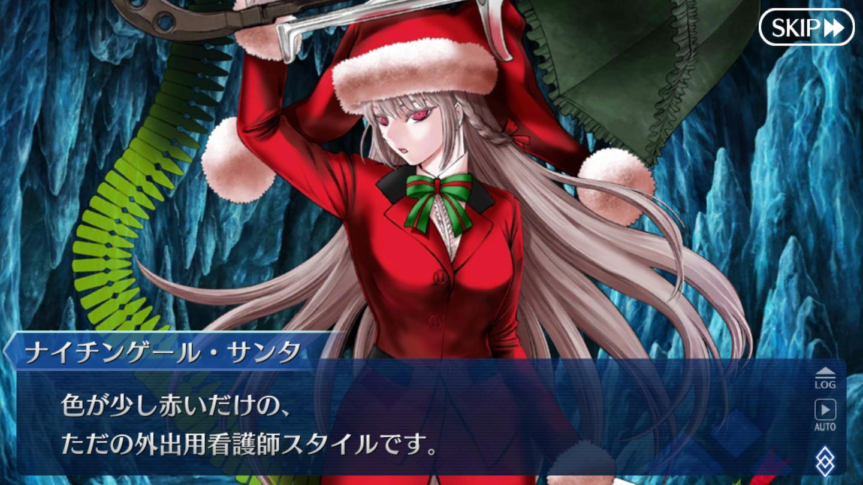 FGOクリスマスイベ2019 (10)