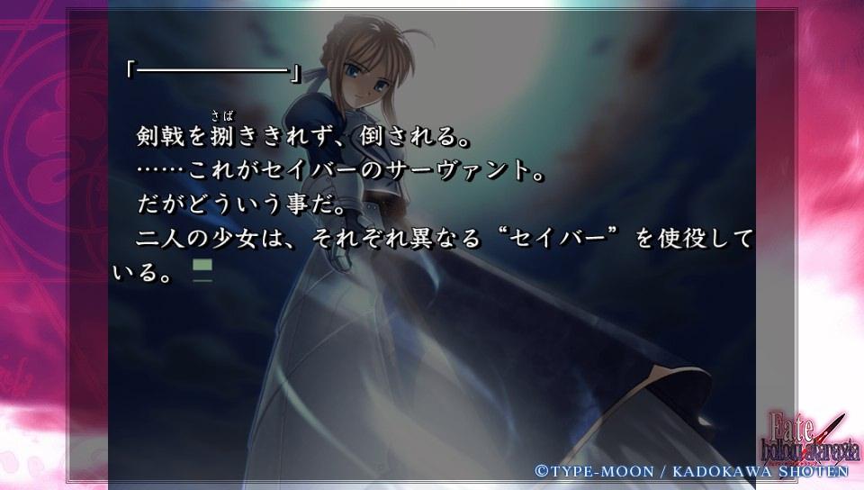 Fateホロウその1 (22)