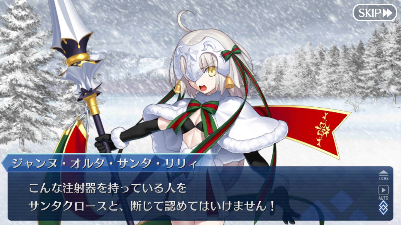 FGOクリスマスイベ2019 (13)