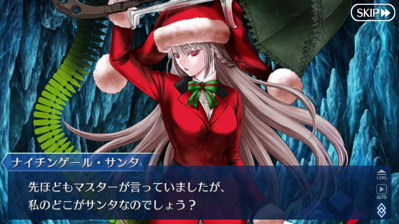 FGOクリスマスイベ2019 (9)