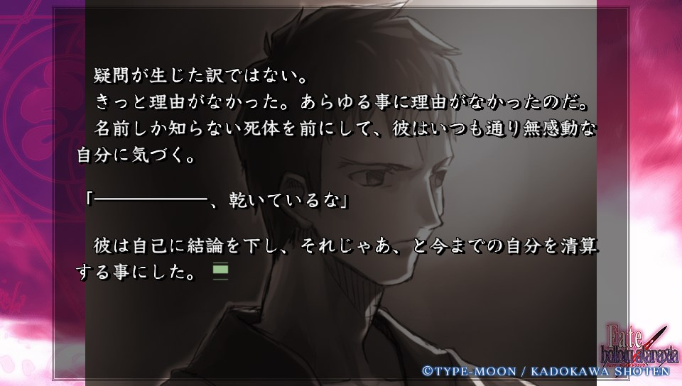 Fateホロウその5 (42)