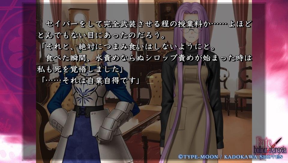 Fateホロウその3 (13)