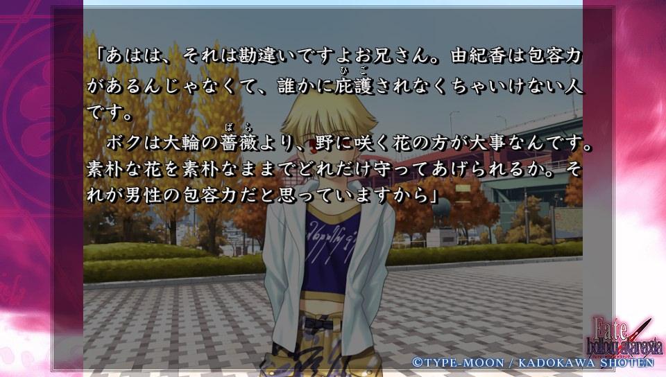 Fateホロウその6 (11)