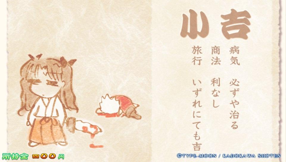 Fateホロウその1 (75)