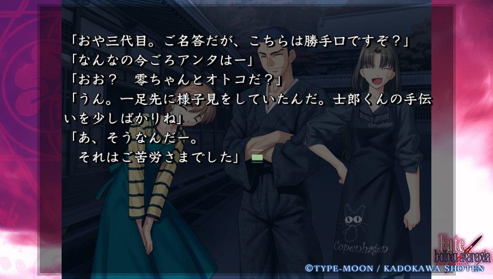 Fateホロウその5 (20)