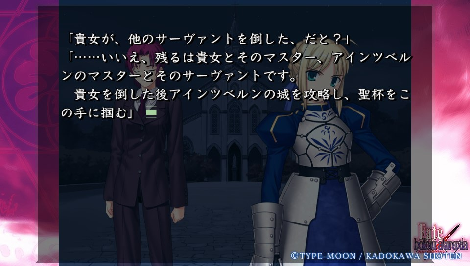 Fateホロウその3 (80)