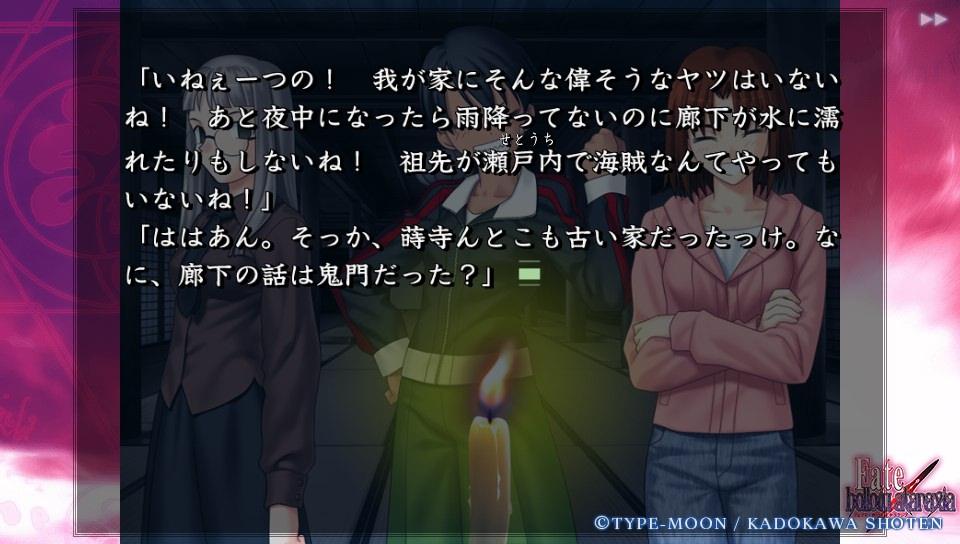 Fateホロウその1 (3)