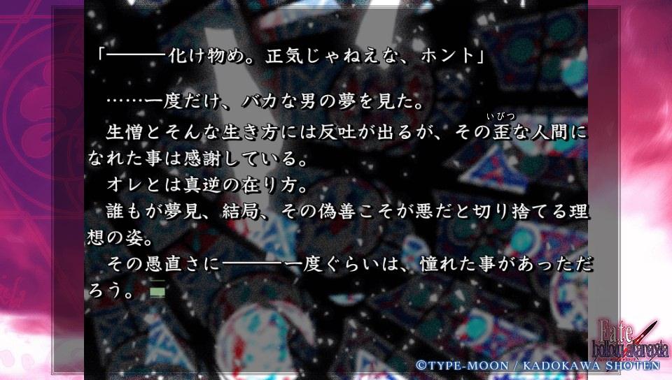 Fateホロウその6 (54)