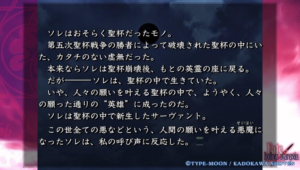 Fateホロウその5 (82)