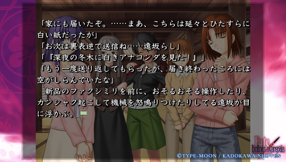 Fateホロウその5 (8)