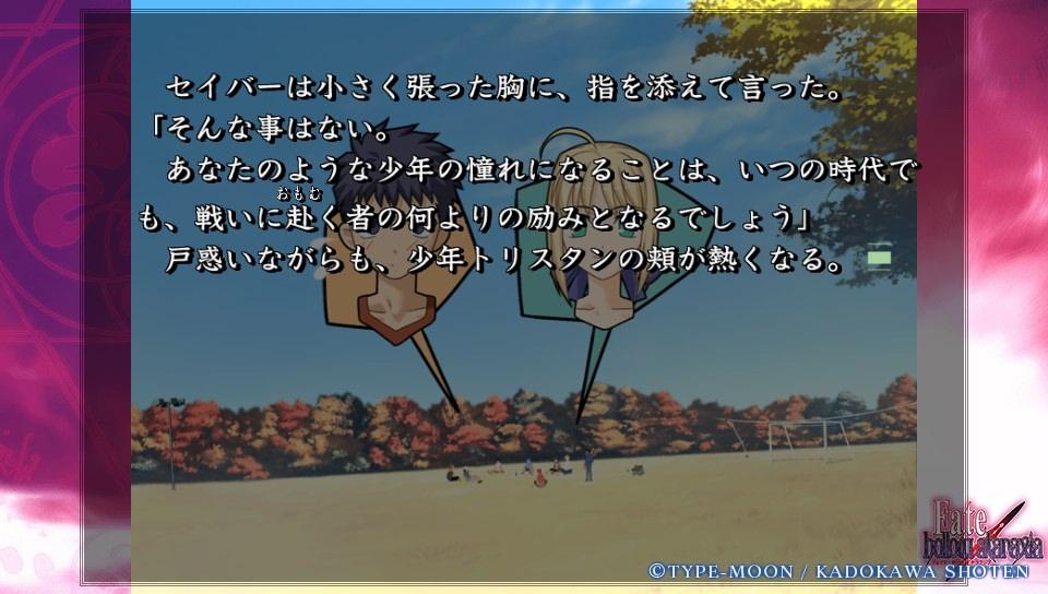 Fateホロウその3 (42)