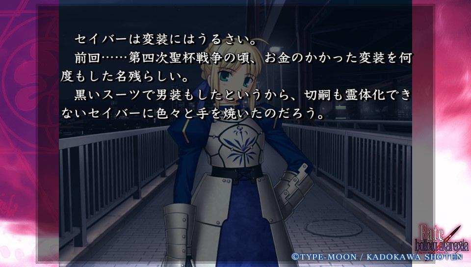 Fateホロウその3 (21)