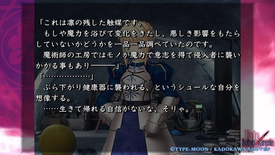 Fateホロウその3 (17)