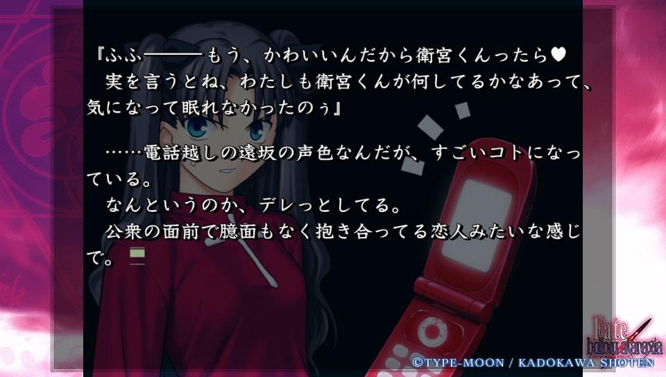 Fateホロウその6 (19)