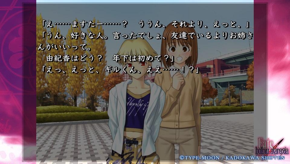 Fateホロウその6 (10)