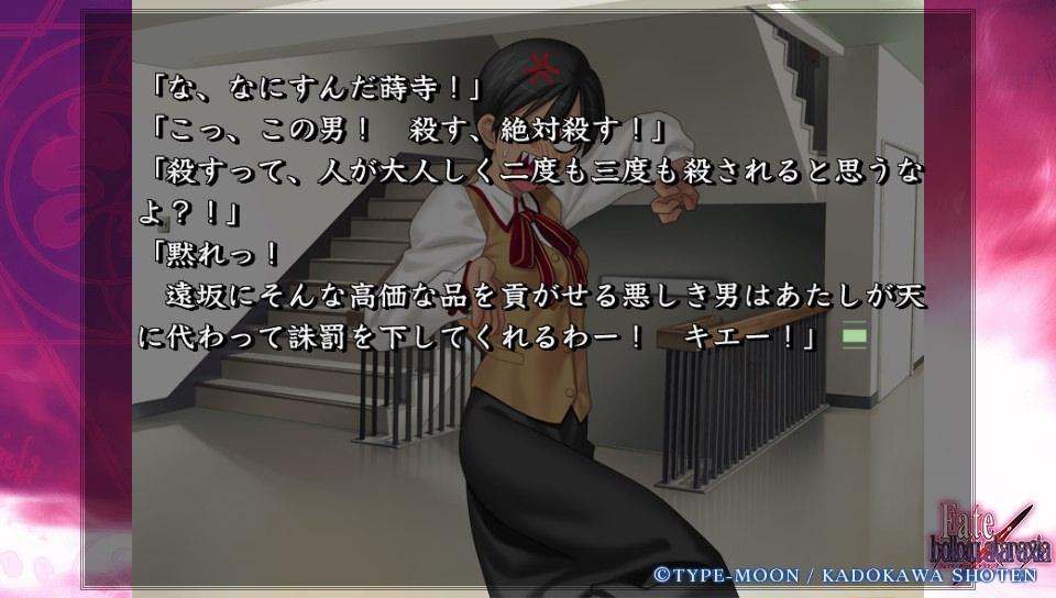 Fateホロウその1 (51)