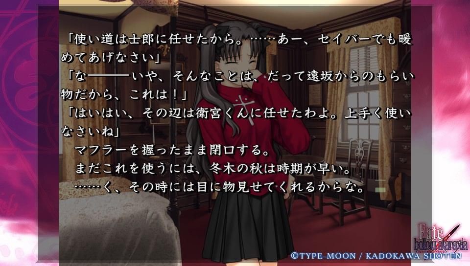 Fateホロウその5 (39)