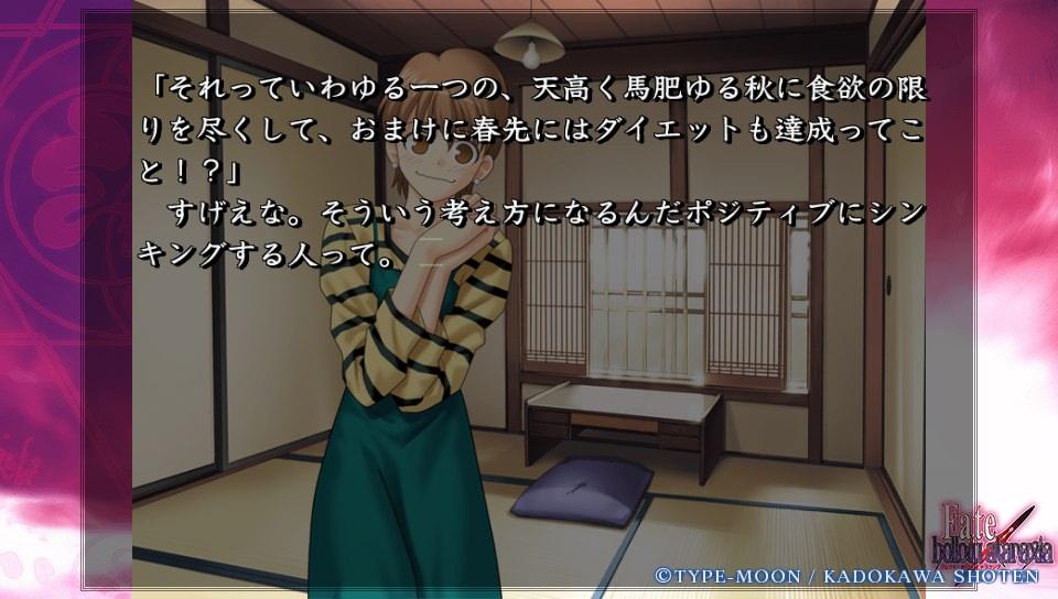 Fateホロウその1 (77)