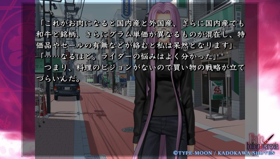 Fateホロウその3 (103)