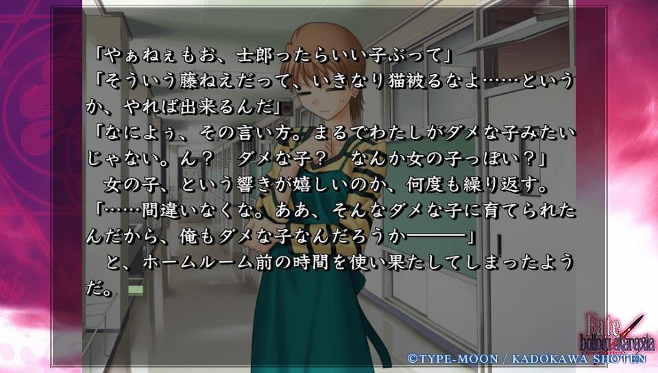 Fateホロウその1 (55)