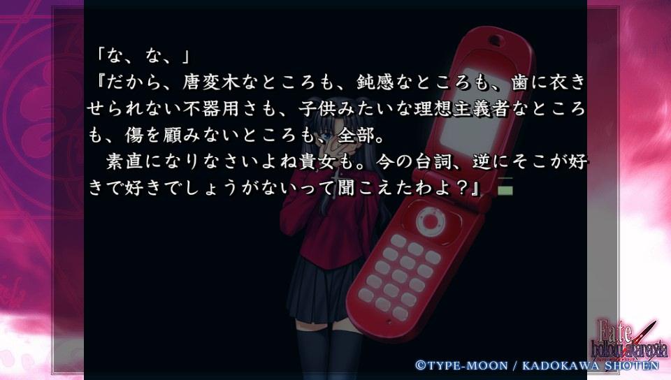 Fateホロウその6 (21)