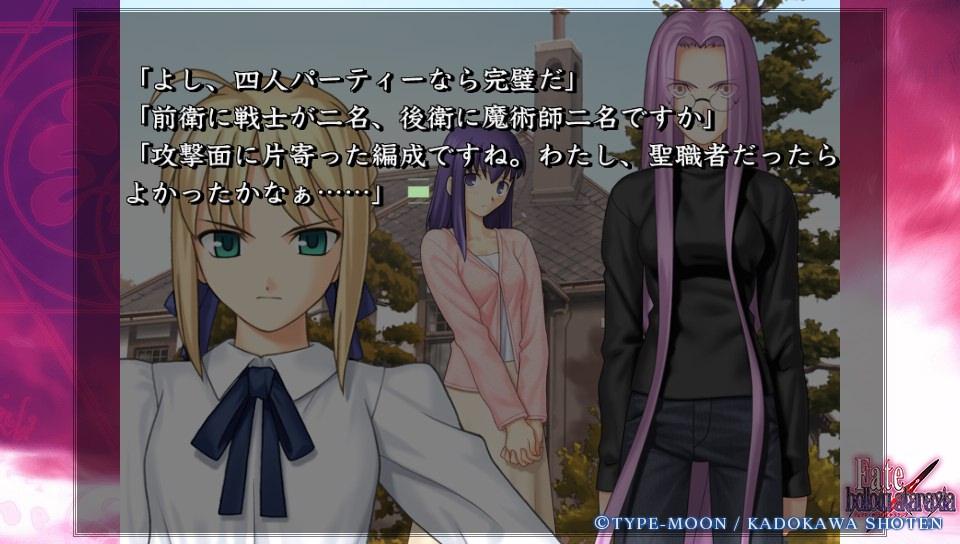 Fateホロウその3 (8)