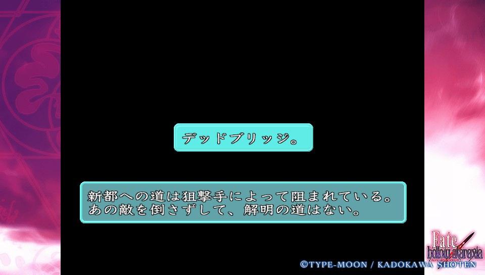 Fateホロウその1 (95)