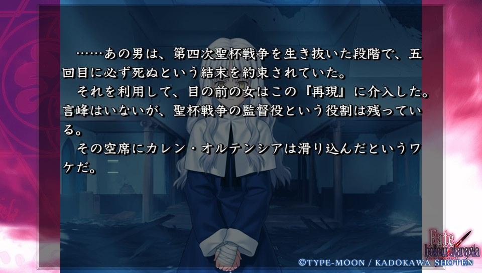 Fateホロウその6 (37)