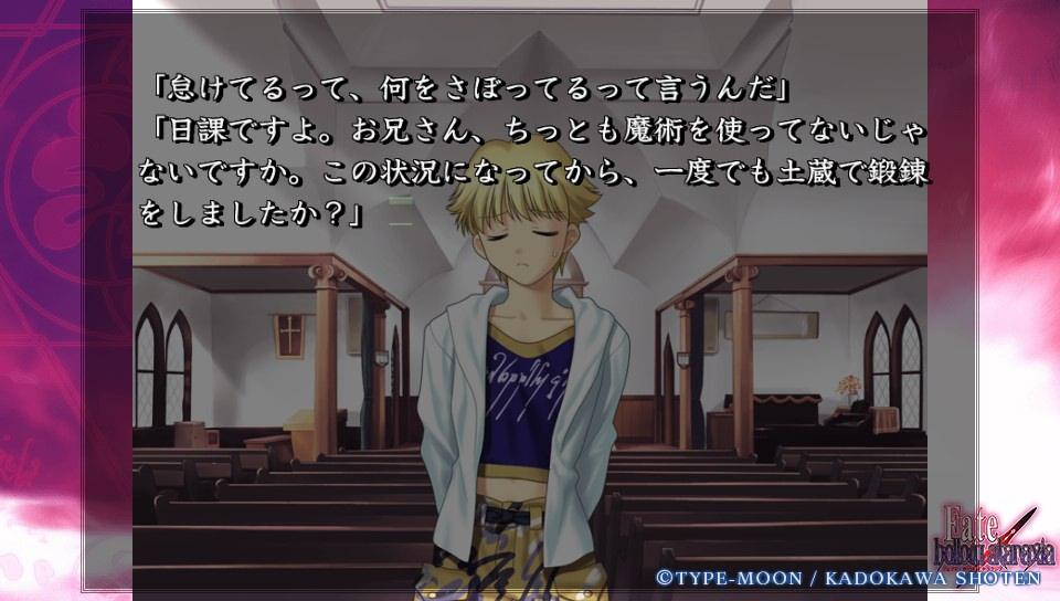 Fateホロウその3 (1)