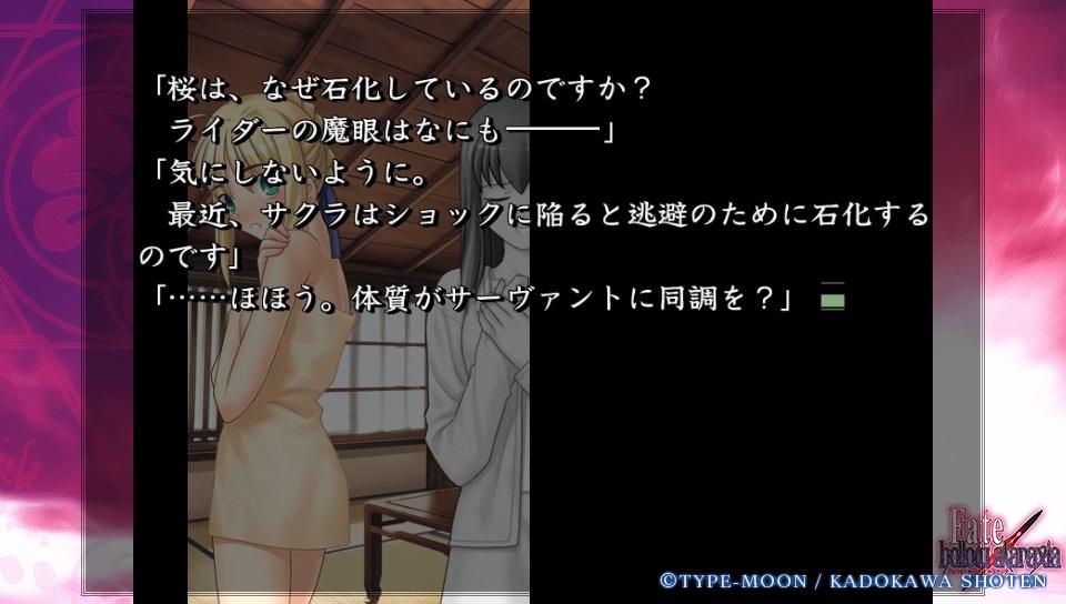 Fateホロウその3 (79)